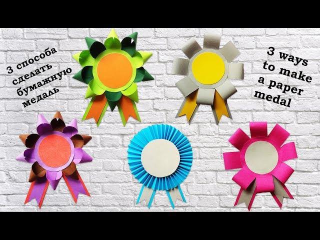 3 ways to make paper medallions (rosettes) DIY craft tutorial   3 способа сделать бумажные медальки