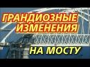 Крымский 21 03 2018 мост Грандиозные изменения на арках пролётах опорах