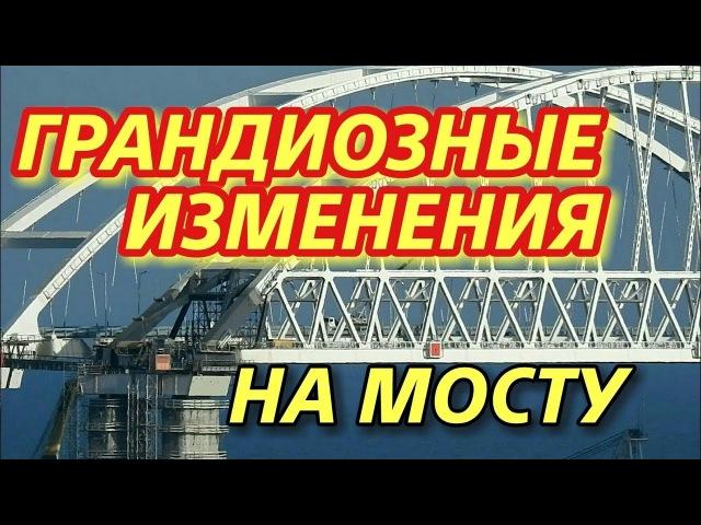 Крымский(21.03.2018)мост! Грандиозные изменения на арках,пролётах,опорах!