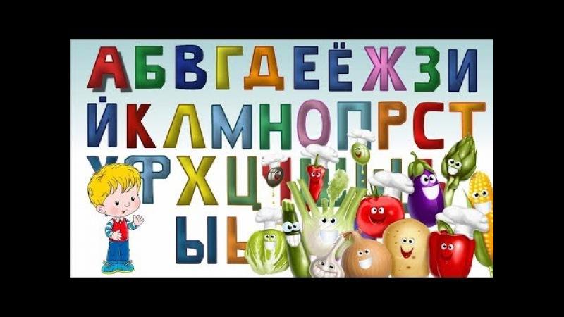 Алфавит для детей. Развивающие мультфильмы, Азбука для малышей, учим буквы, овощи и фрукты