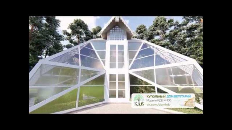 Проект Эко Дома. Технологии будущего! Эко проекты домов Купольный Дом Вегетарий