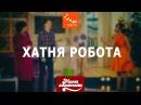 Хатня Робота Мамахохотала НЛО TV
