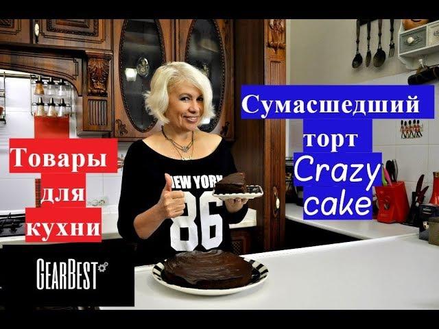 🍰Сумасшедший торт Crazy Cake. Товары для кухни с сайта GearBest.