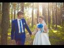 Свадебный клип 12.08.17