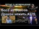 Готика 2 ReBalance v2 1F9 Босс из Боссов Дракон нежить 275