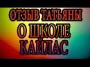 ☘ ОТЗЫВ ОБ ЭЗОТЕРИЧЕСКОЙ ШКОЛЕ КАЙЛАС И АНДРЕЕ ДУЙКО! ☘ От Татьяны Алексеевой Р...