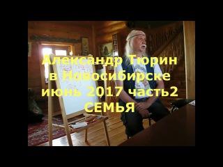 Александр Тюрин в Новосибирске ч.2 Семья