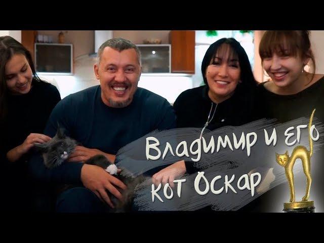 Владимир Мунтян и его кот ОСКАР