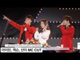 [VIDEO] 171014 KBS Friendship Supershow || 한국 베트남 수교 25주년 기념 우정슈퍼쇼 [아이린, 잭슨, 산이 MC CUT 4K 직캠]@171014 락뮤ᐬ