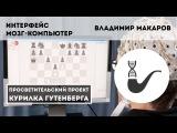 Интерфейс мозг компьютер Владимир Макаров