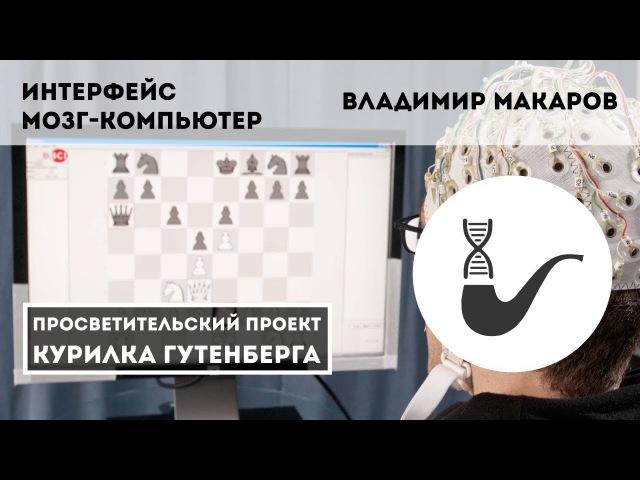 Интерфейс мозг компьютер – Владимир Макаров