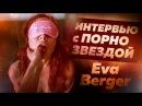 ИНТЕРВЬЮ С ПОРНОЗВЕЗДОЙ Eva Berger
