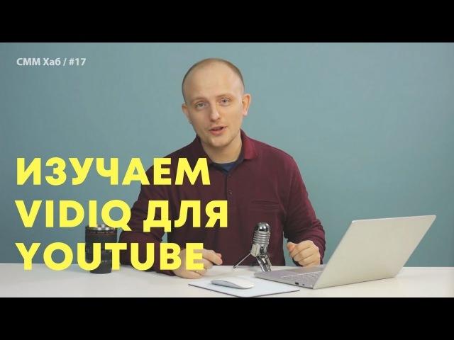 Изучаем vidIQ для YouTube СММ Хаб 17