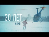 ЛАРИН 30 ЛЕТ (клип)