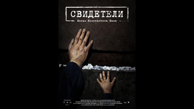 Свидетели (2018) — КиноПоиск » Freewka.com - Смотреть онлайн в хорощем качестве