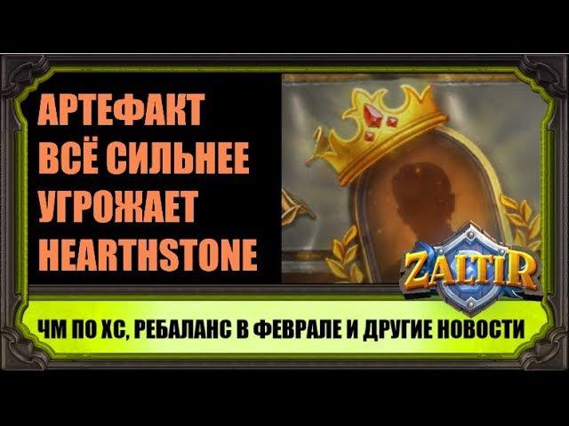 VirtusPro отказались от Hearthstone, Февральский ребаланс игры, ЧМ по ХС и другие новости!