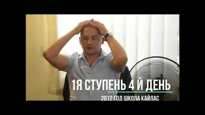 Первая ступень школы Кайлас Андрея Дуйко день четвертый 2014 год старая версия