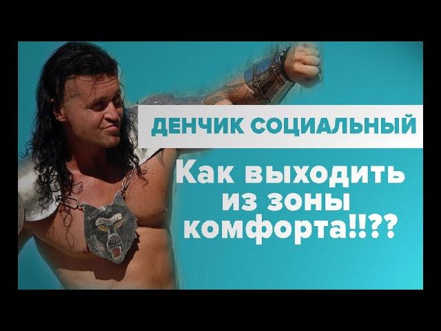 Как выходить из зоны комфорта Денис Борисов