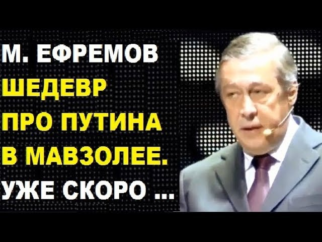 Михаил Ефремов Стих про Путина в мавзолее Стих Я не люблю Автор Орлуша