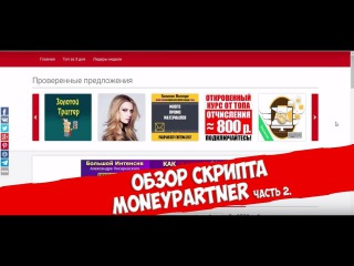 Обзор скрипта MoneyPartner. Часть 2.