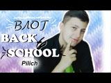 Влог-Back To Shool/Танцы/Я заболел/Pilich