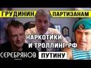 Грудинин к ПАРТИЗАНАМ Серебряков сказал Путину Десантура против ВЛАСТИ Наркотики и троллинг РФ