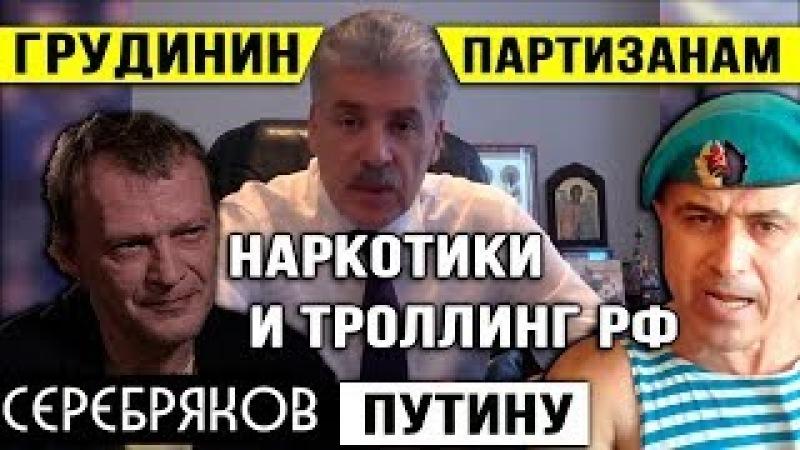 Грудинин к ПАРТИЗАНАМ. Серебряков сказал Путину. Десантура против ВЛАСТИ. Наркотики и троллинг РФ.