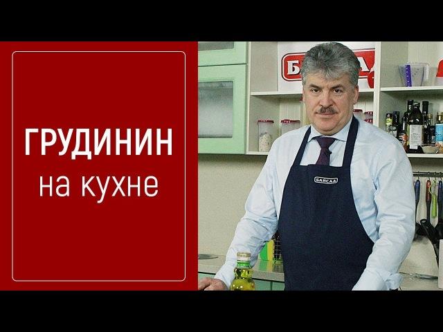 ГРУДИНИН на кухне 12