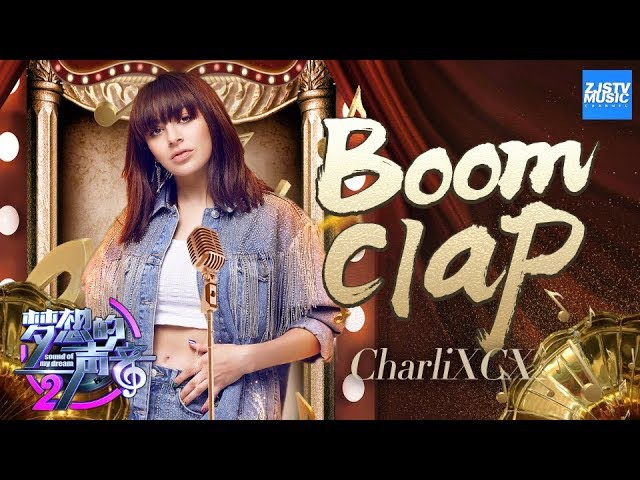 [ CLIP ] Charli XCX《Boom Clap》《梦想的声音2》EP.12 20180119 /浙江卫视官方HD/