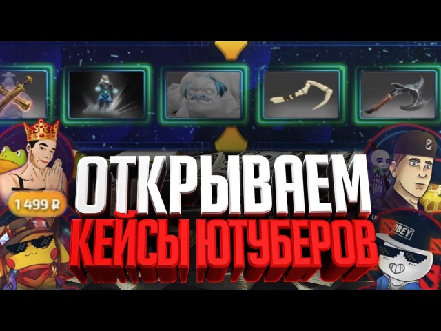 ЖЕСТКИЙ ДРОП ОТКРЫВАЕМ КЕЙСЫ ОТ ЮТУБЕРОВ