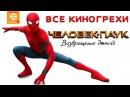 Все киногрехи Человек-паук Возвращение домой - Народный КиноЛяп