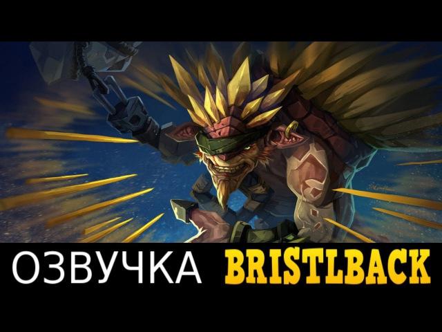 ФАНОВАЯ ОЗВУЧКА BRISTLEBACK