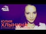Юлия Хлынина в Драйв-Шоу Поехали на Авторадио. Эфир от 31.01.18