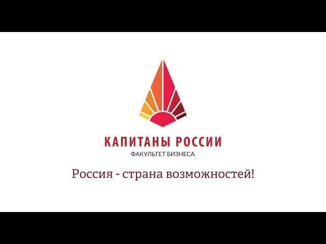 Капитаны России • Отборочный лагерь