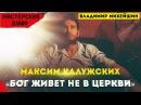 Максим Калужских Бог живет не в церкви
