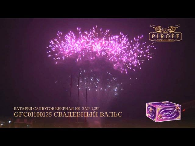 Купить фейерверк на свадьбу Свадебный вальс в Самаре и Тольятти. |Скидки!