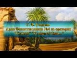 Г. Ф. Гендель. Ария Филистимлянки. №4 из оратории Самсон Ye men of Gaza...