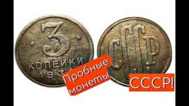 Одна такая монета обеспечит безбедную жизнь Пробные монеты СССР Proof coins of the USSR