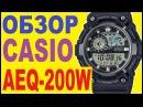 Обзор Casio AEQ 200W инструкция модуль 5472