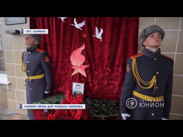 Памяти Героя ДНР Романа Ныркова. 16.03.2018, Панорама