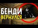 ПО СЛЕДАМ ДЕМОНА, БЕНДИ в 360?! BENDY VR Follow the Demon ГЛАВА 4 CHAPTER MAX DEACON