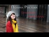 Полина Ростова - Осторожное сердце (Official Audio 2016)