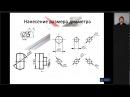 Лекция 5 Нанесение размеров и предельных отклонений Инженерная Графика ОмГТУ Лекториум