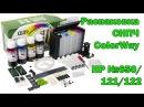 Распаковка СНПЧ ColorWay HP №650/121/122/123 с демпфером и чернилами