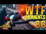 PUBG WTF Funny Moments Highlights Ep 66 (playerunknown's battlegrounds Plays)