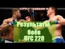 UFC 220 и Bellator 192 Результаты Чемпионы Стипе Миочич и Даниэль Кормье защитили пояса