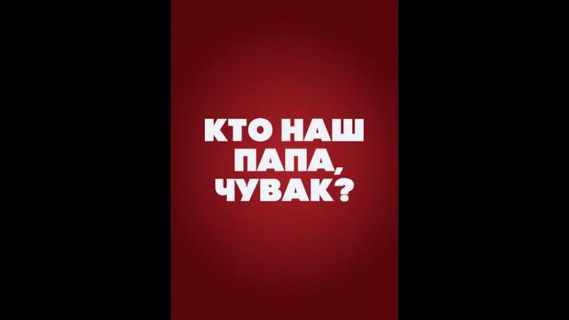 Фильм Кто наш папа, чувак? (Father Figures)