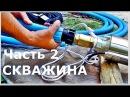 █ Скважина Часть 2 Монтаж центробежного насоса Водолей для прокачки скважины Well pump