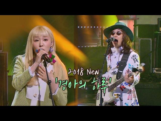 씐나는 펑키 사운드! 신현희와김루트 '2018 경아의 하루'♪ 투유 프로젝트 - 슈
