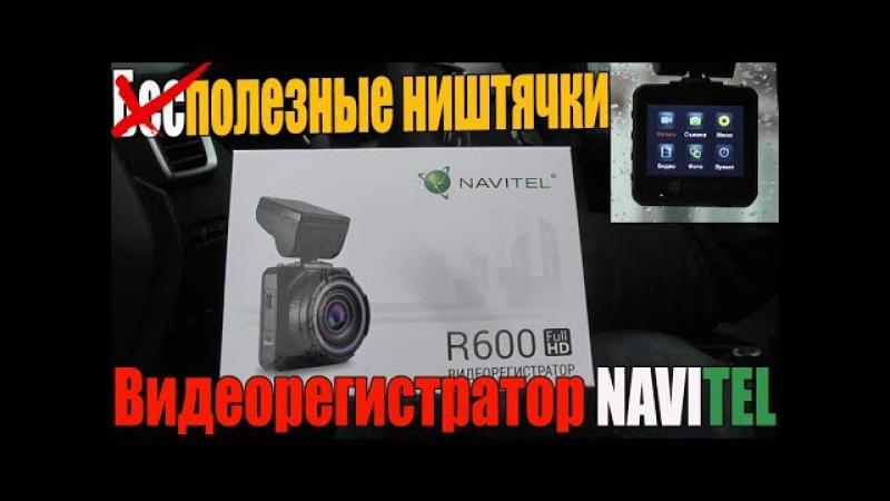 Самый подробный тест бюджетного видеорегистратора Навител R600 (Navitel)